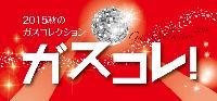 2015秋のガスライフコレクション ガスコレ!開催!!