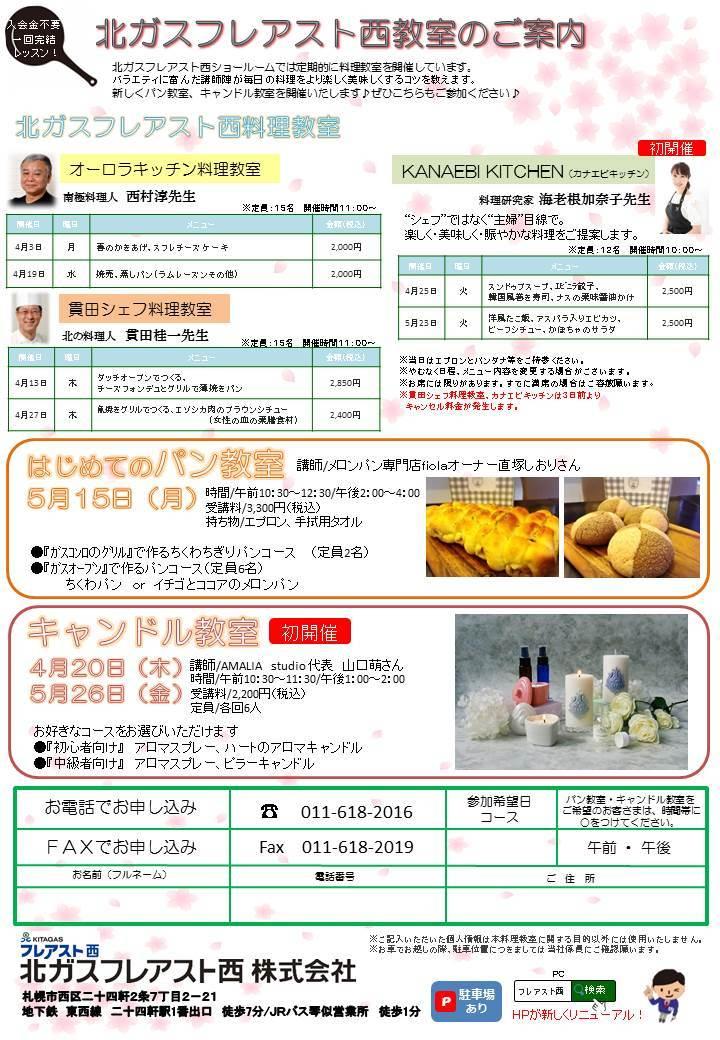 料理教室3ヶ月予定(201704-05)