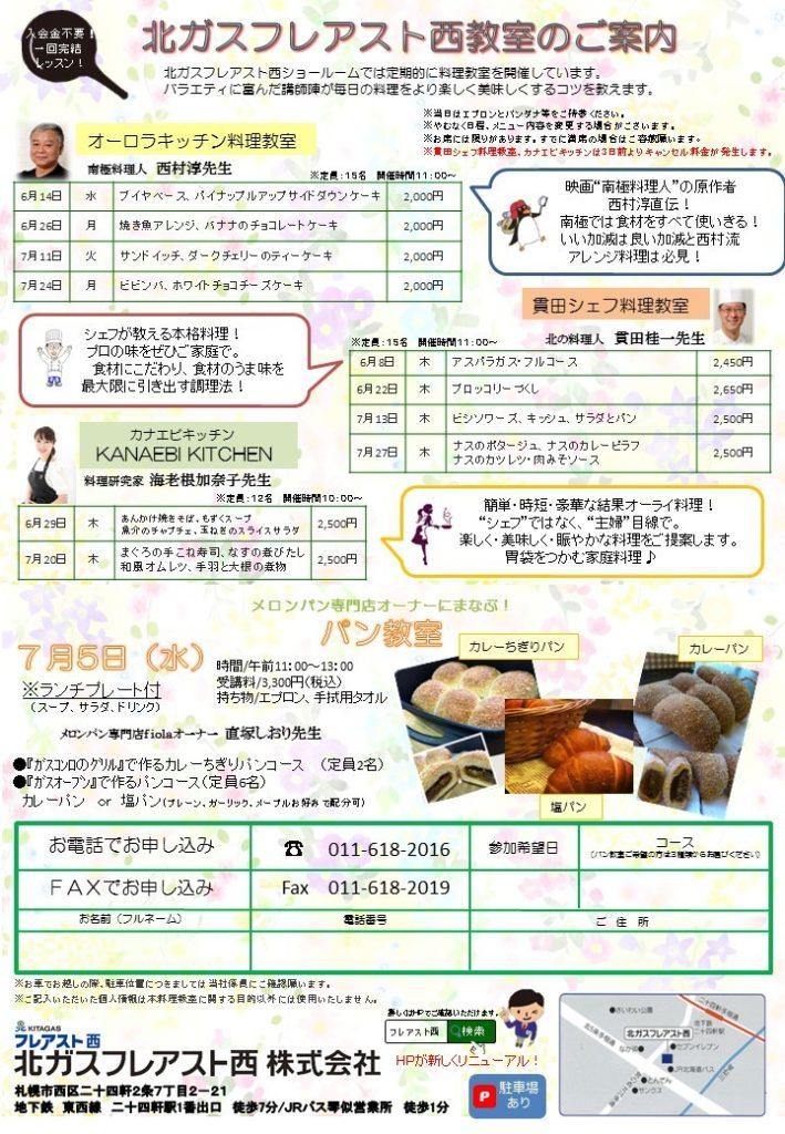 fiola料理教室3ヶ月予定(201706-7)
