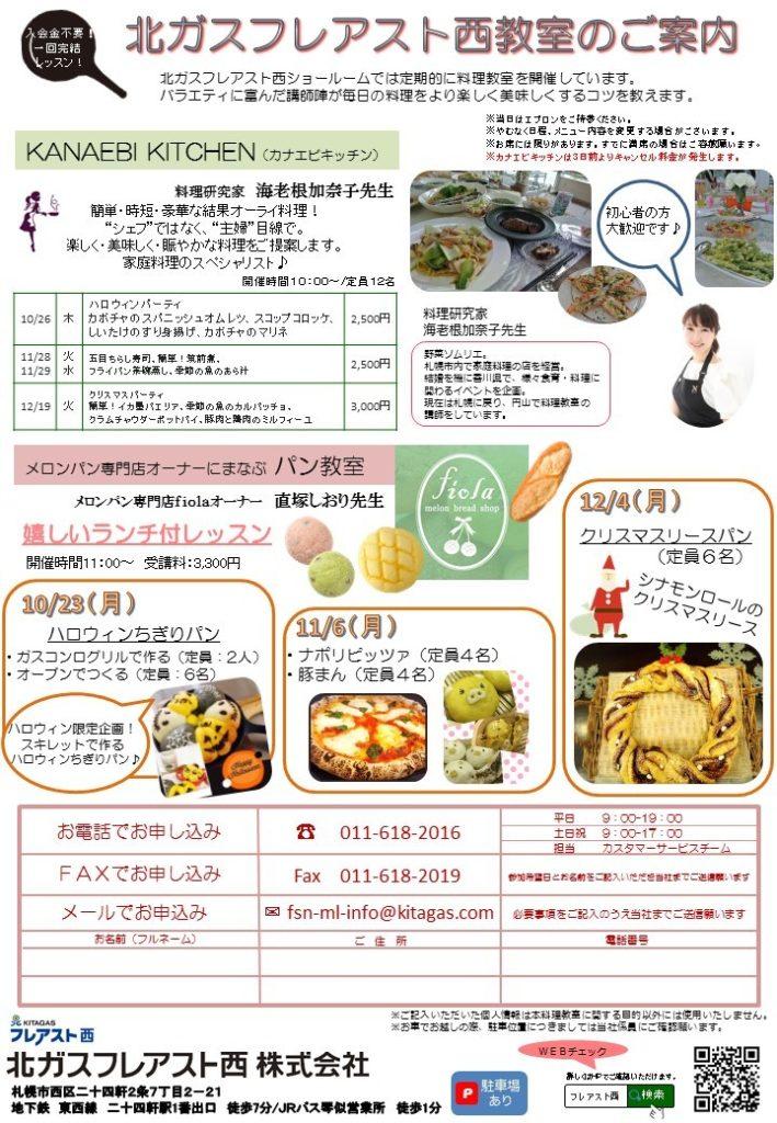 料理教室チラシ(20170-10-12))