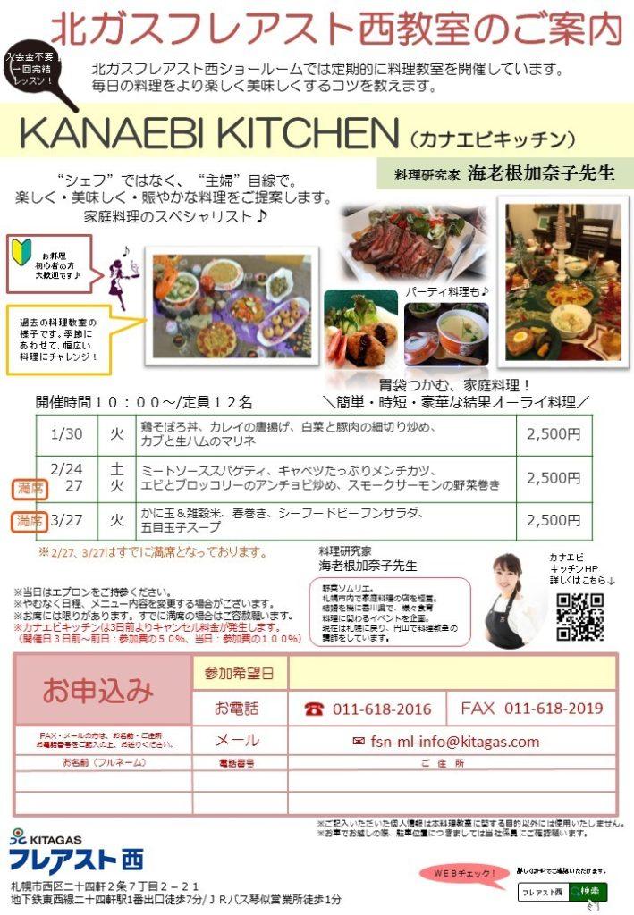 料理教室チラシ(2018-1-2②)