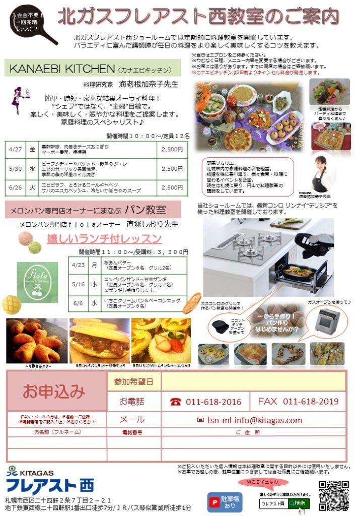 料理教室チラシ(20184-6))